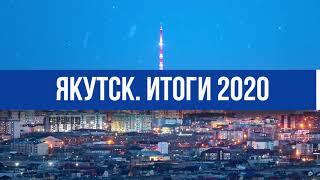 """""""Итоги 2020 года"""" с главой города Якутска Сарданой Авксентьевой"""