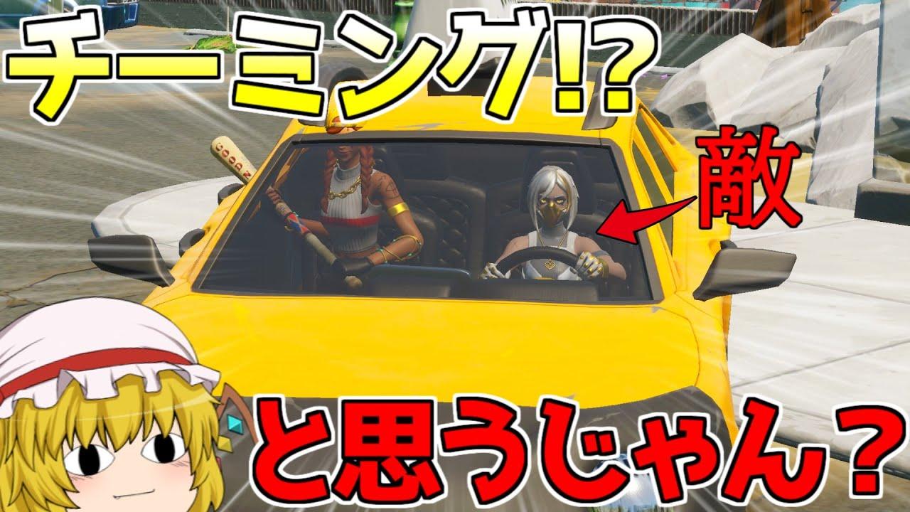 【フォートナイト】車でのチーミング絶対許さないマン!【ゆっくり実況】Fortnite#269