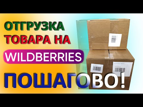 Как отгрузить первую поставку на Wildberries (пошаговая инструкция)
