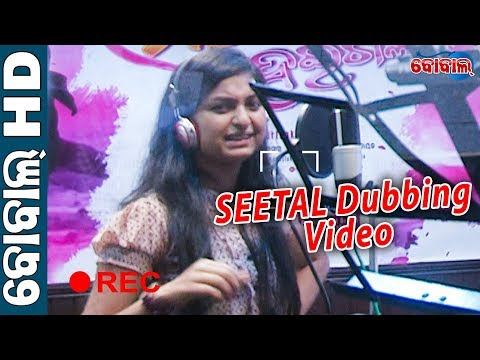 SEETAL Dubbing Video Lekage - No-2 ~ New Odia Film DIL DIWANA HEIGALA