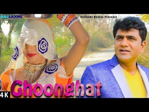 GHOONGHAT घूँघट New Haryanvi Song | Uttar Kumar | Janvi Rana | Sonu Khudaniya
