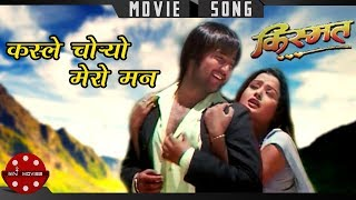 Kasle Choryo Mero Man | Kismat | Aryan Sigdel | Rekha Thapa | Nepali Movie Song