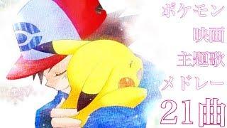 【歴代】ポケモン映画主題歌メドレー21曲
