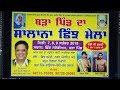 Bara  Pind Near ( Bharatgarh)  Ropar