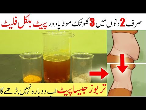 How To Lose Weight Fast Without Exercise In Just 2 Days || Wazan Kam Karne Ka Tarika