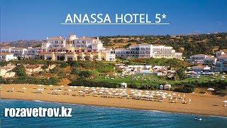 Обзор отеля Anassa Hotel 5* | Отели Кипра