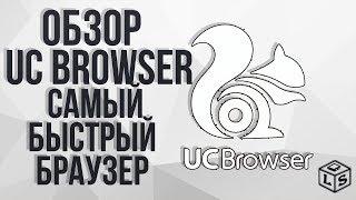 Обзор UC Browser самый быстрый браузер плюс бесплатный  Wi-Fi