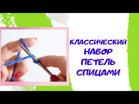 Классический набор петель спицами для начинающих / Уроки вязания спицами