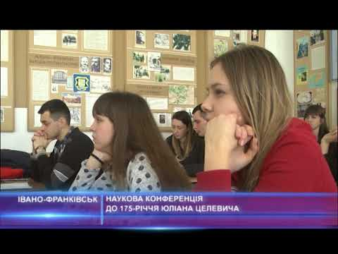 Наукова конференція пам'яті Юліана Целевича