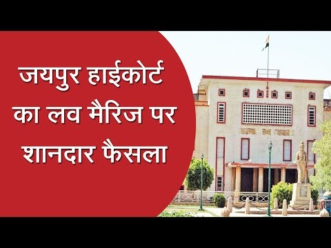 Jaipur high court Splendid decision on love marriage