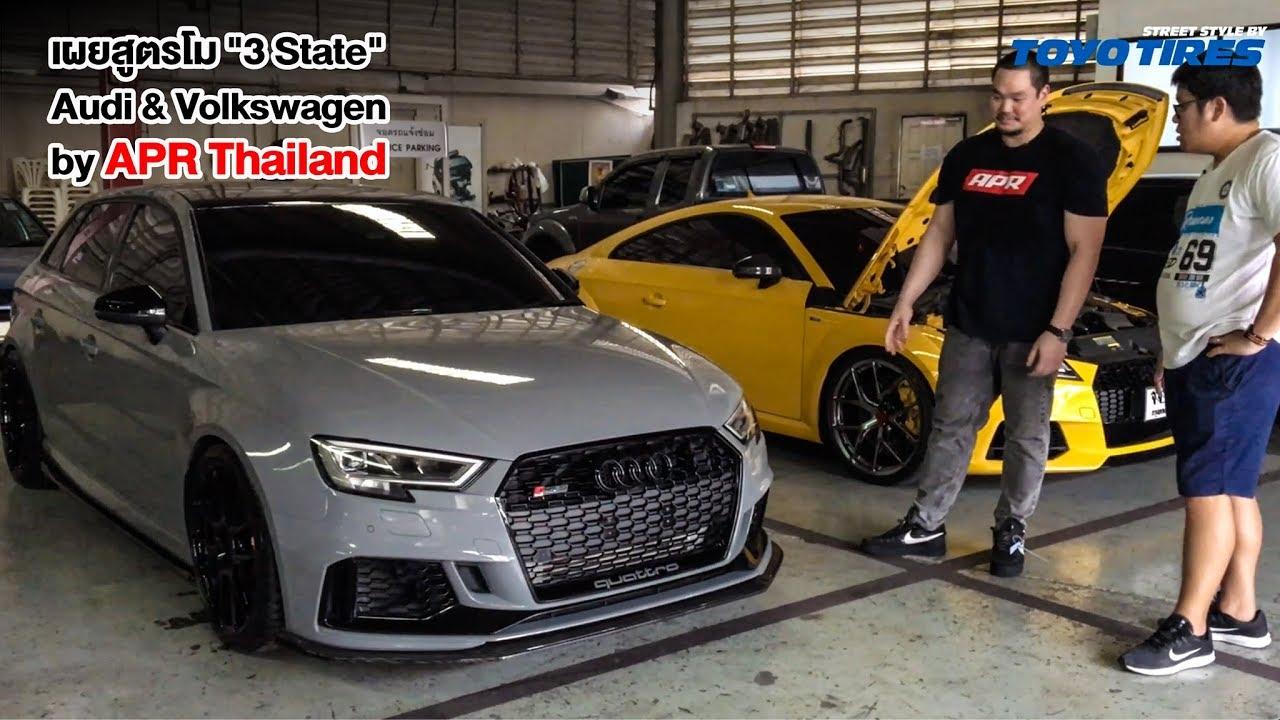 "Download เผยสูตรโม Audi & Volk ""3 State"" by APR Thailand"