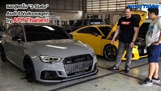 "เผยสูตรโม Audi & Volk ""3 State"" by APR Thailand"