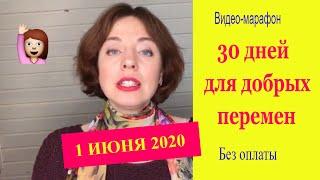 1 июня 2020 Бесплатный youtube марафон 30 дней для добрых перемен ЖЕНСКОЕ САМОРАЗВИТИЕ