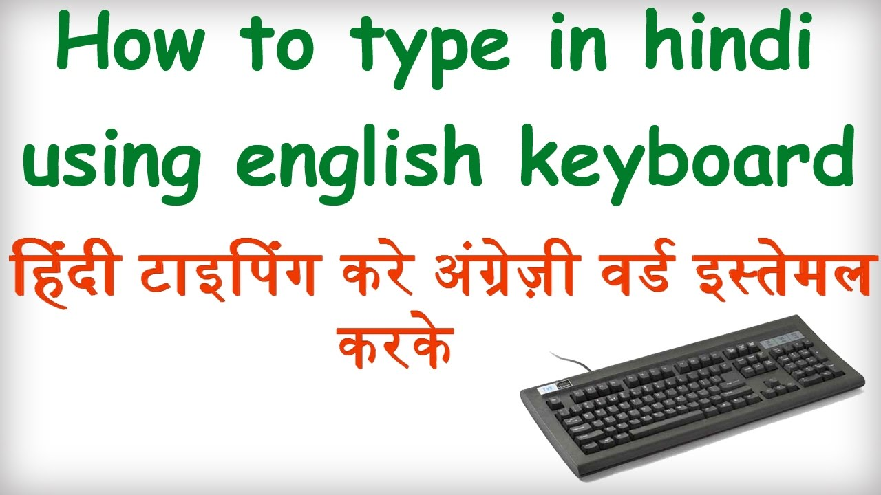 Hindi typing kaise kare ? How to type in hindi using english keyboard │  google translate hindi typin