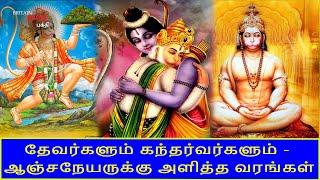 தேவர்களும் கந்தர்வர்களும் – ஆஞ்சநேயருக்கு அளித்த வரங்கள் | Jai Sriram | Jai Hanuman | Ram Ram
