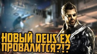 ЧТО НЕ ТАК С DEUS EX: MANKIND DIVIDED?!?