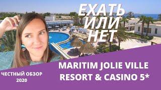 Maritim Jolie Ville Resort Casino 5 Шарм Эль Шейх обзор 2020