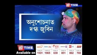 Zubeen regrets singing for BJP during 2016 election campaign
