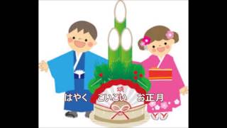 お正月(童謡・唱歌)