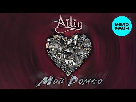 Айлин - Мой Ромео (Single 2019)