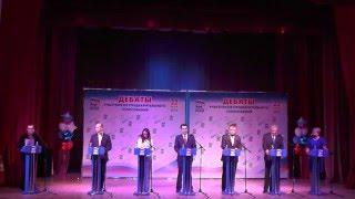 Предварительное голосование: дебаты. Волхов. 09.04.16