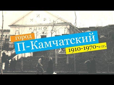 Петропавловск-Камчатский | Cтарый город | Камчатка