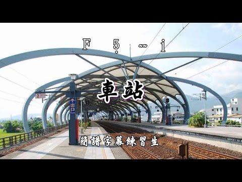 車站  簡譜 二胡