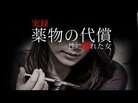 『実録・薬物の代償~性に溺れた女~』予告映像 初めての経験・・・もう元には戻れない・・・ オールイン エンタテインメント
