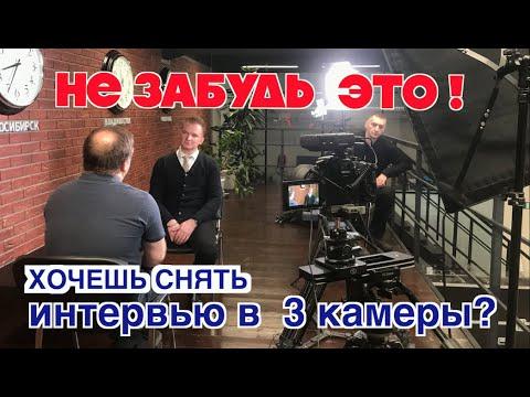 Оборудование и съемка интервью в три камеры