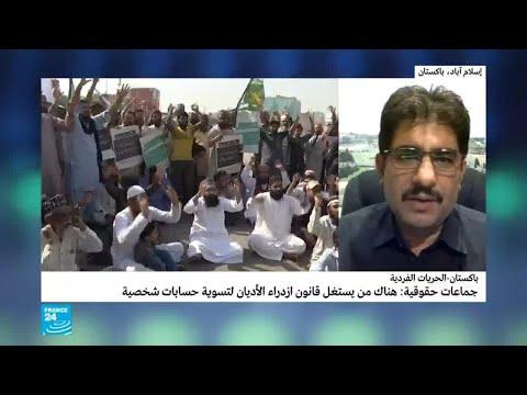 باكستانيون يشيدون بصرامة عمران خان في مواجهة الإسلاميين