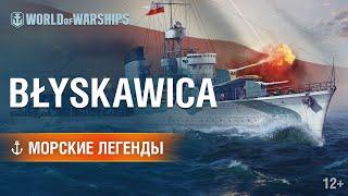 Морские легенды: ORP Błyskawica | World of Warships