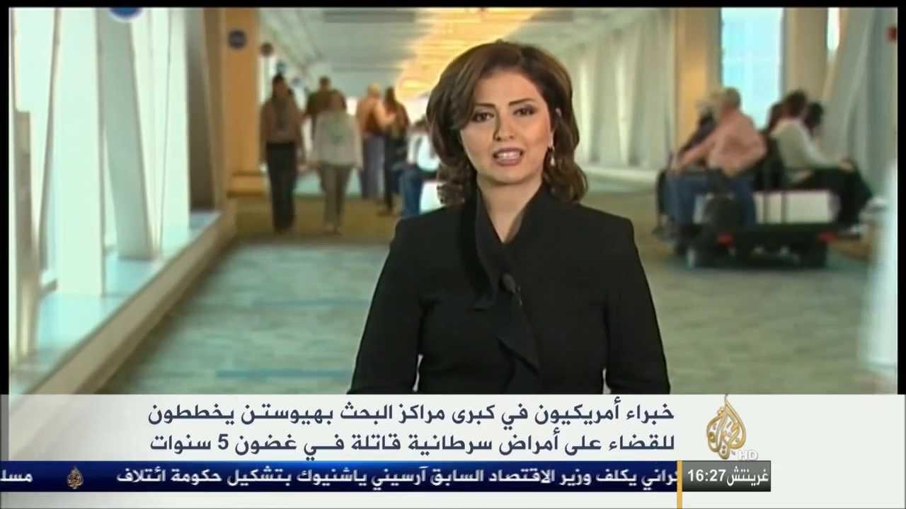 إيمان عياد ختام تغطية السرطان هناك أمل Youtube