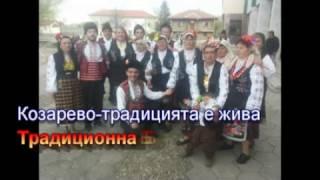 Сватба в Козарево по Българските национални традиции