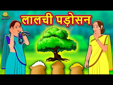 जादुई पेड़ और पड़ोसन - Hindi Kahaniya for Kids | Panchantantra Moral Stories | Fairy Tales in Hindi
