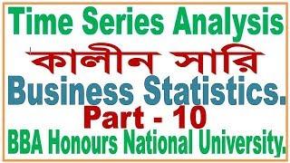 Least square Method, Time Series Analysis, Bangla Tutorial Part -10
