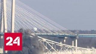 Смотреть видео В Нью-Йорке часть старого моста через Гудзон демонтировали взрывом - Россия 24 онлайн