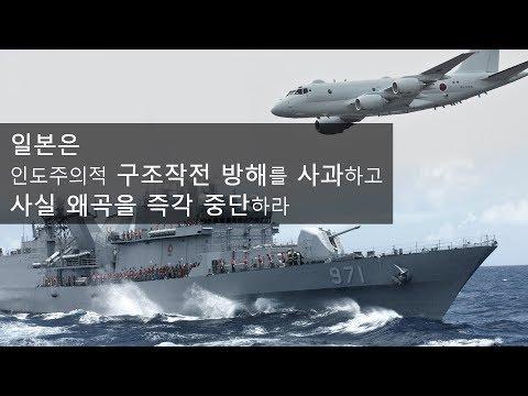 [국방부] 일본은 인도주의적 구조작전 방해를 사과하고 사실 왜곡을 즉각 중단하라