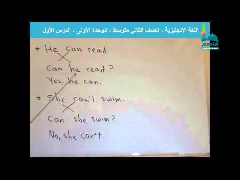 اللغة الانجليزية للصف الثاني المتوسط الدرس الأول الوحدة الأولى سبورة