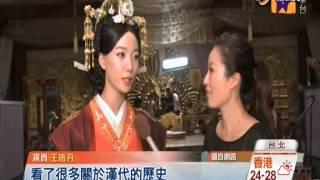 【中視新聞】 打敗甄環、若曦 衛子夫10大后妃第3 20141101