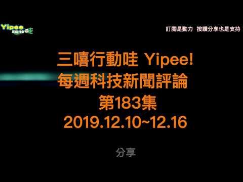 「三嘻行動哇 Yipee!」每週科技生活新聞評論-第183集 (2019.1210~1216)