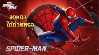 MARVEL Super War เล่นสไปร์เดอร์แมน ได้ 30 kill