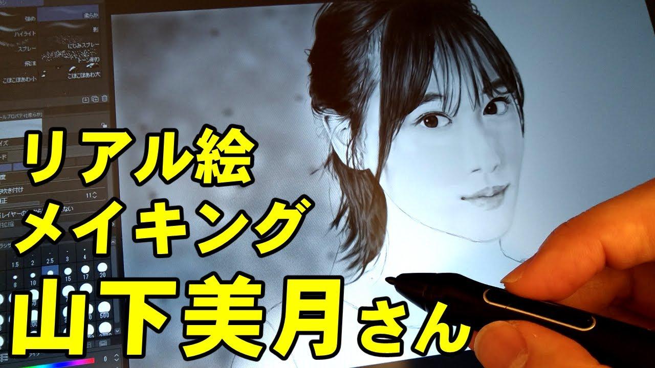山下美月さん完成までの一部始終 動画-Digital Drawing Mizuki Yamashita
