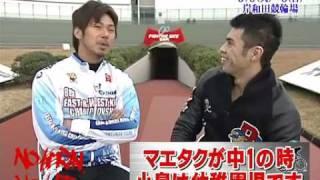通称ダービーの行われる岸和田のイケメンエース 前田拓也選手に自転車芸...