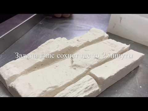 Изготавливаем Форму для гипсового камня