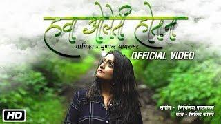 hawa-oleti-hotanna-mrunal-agarkar-mithilesh-patankar-milind-joshi-latest-marathi-song-2018