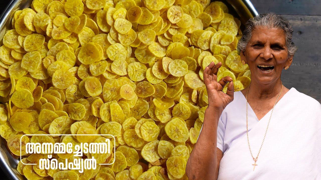 വാഴയ്ക്ക വറുക്കാം | Banana chips | Annamma chedathi special