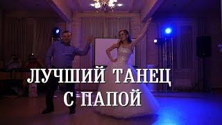 Лучший танец с папой. Сюрприз на свадьбе. Удивили гостей