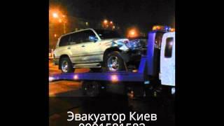 Эвакуатор круглосуточно Киев и область(, 2016-01-20T10:40:31.000Z)