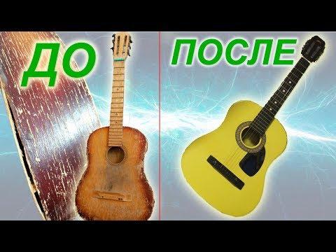 Как покрасить гитару в домашних условиях видео