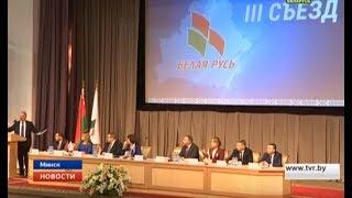 В Национальной библиотеке Беларуси проходит III съезд РОО ''Белая Русь''